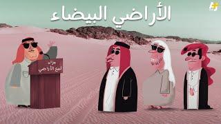 ما هي الأراضي البيضاء في السعودية؟ لنتعرف عليها..