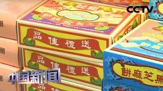 [中国新闻] 推广澳门手信的会展业弄潮儿   CCTV中文国际