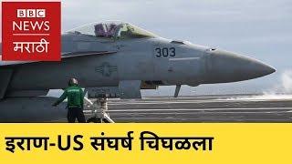 US Thretans Iran । अमेरिकेची इराणला धमकी (BBC News Marathi)
