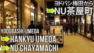 大阪の街を歩く(33) JR大阪駅&ヨドバシ梅田から茶屋町 Walking Osaka 33 - from Osaka Station to NU chayamachi