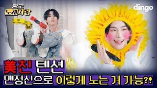 💙트로트 왕자 탄생?!💛 회식라이브!!!아니고여 살벌한 찐텐으로 날뛰는 아이돌-빅톤(VICTON)입니다ㅋㅋㅋ  ㅣ딩고뮤직ㅣDingo Music