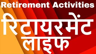 Successful Retirement Life in India | Retirement Lifestyle | रिटायरमेंट लाइफ | Retirement Activities