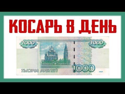 1000 рублей в день в интернете БЕЗ ВЛОЖЕНИЙ