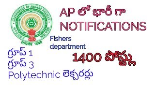 latest job notifications in AP 2018 || latest jobs in APPSC || groups notification in AP||