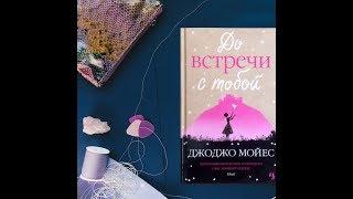 """Джоджо Мойес """"До встречи с тобой"""", отзыв на книгу"""