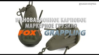 Инновационное карповое маркерное грузило FOX Grappling (русская озвучка)