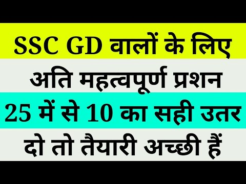 SSC GD important Questions || SSC GD Previous Year Exam Paper Model Paper || Mock Test