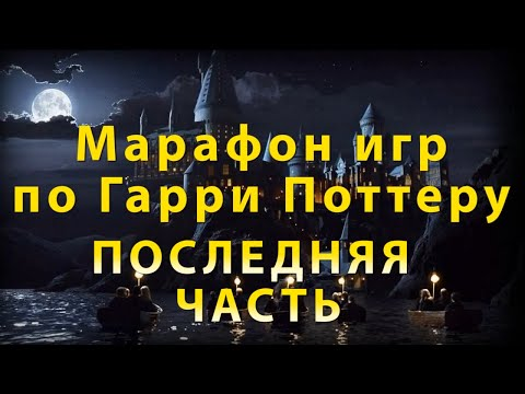Марафон игр ГАРРИ ПОТТЕР (ПОСЛЕДНЯЯ ЧАСТЬ)
