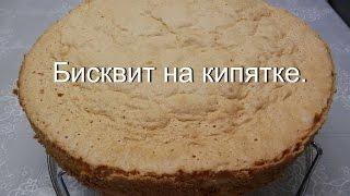 Бисквит на кипятке / Очень простой рецепт бисквита