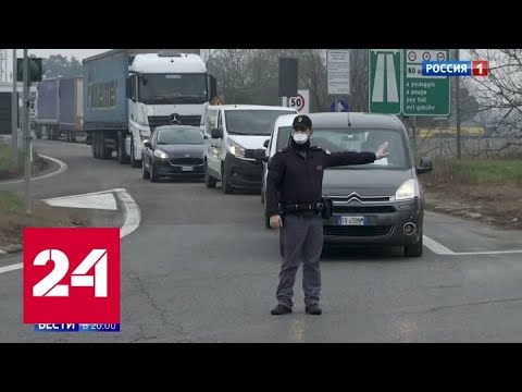 Коронавирус расползается по Европе: север Италии закрывается на карантин - Россия 24