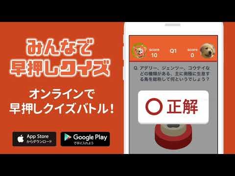 Battle! Everyones Quick Push Quiz - Free Online Online Game