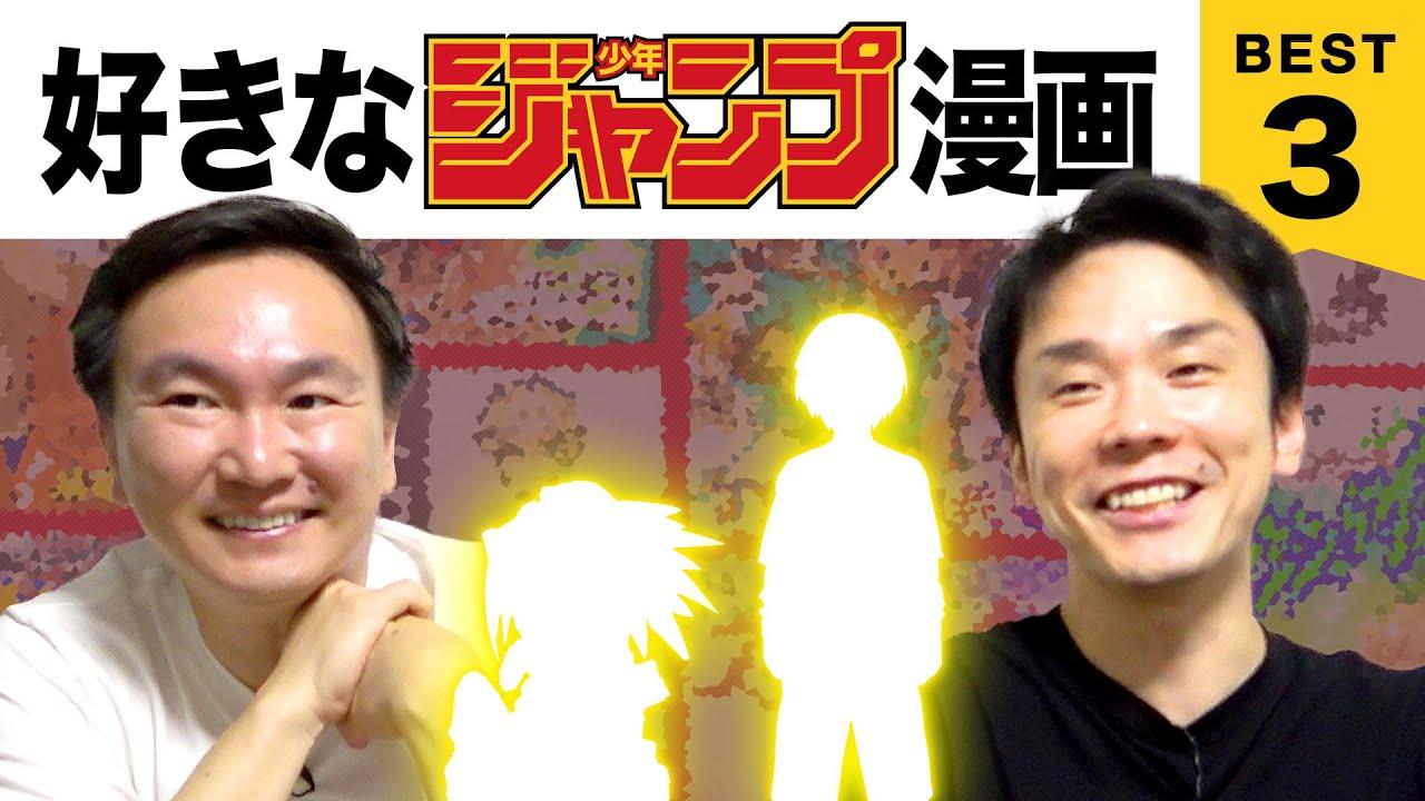 【マンガ】かまいたち山内・濱家が週刊少年ジャンプ漫画BEST3を発表!