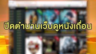 อวสาน movie2free ดีเอสไอบุกจับเว็บหนังเถื่อนเบอร์ 1 ในไทย ได้ค่าโฆษณา 5 ล้าน/เดือน