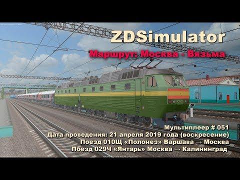 ZDSimulator  Мультиплеер # 051 Дата проведения: 21 апреля 2019 года Маршрут: Москва - Вязьма