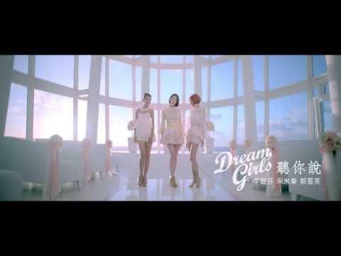 Dream Girls 『聽你說』OFFICIAL HD MV