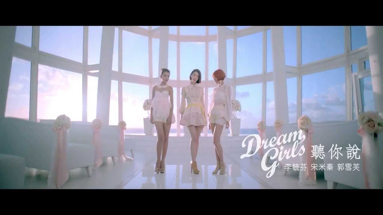 Dream Girls 『聽你說』OFFICIAL HD MV