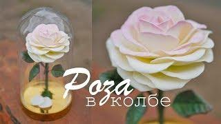 как сделать розу в колбе