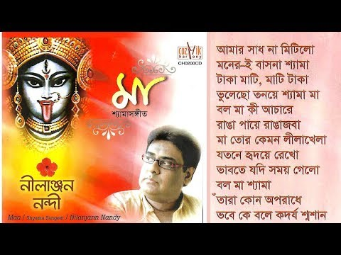 MAA | Nilanjan Nandy | Shyama Sangeet | Devotional Songs [JukeBox]
