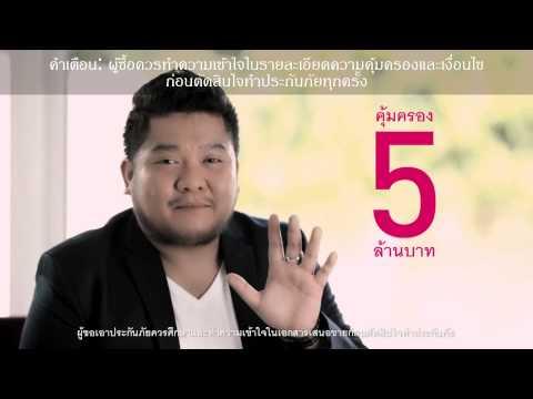 โฆษณา เอไอเอ -- AIA H&S Plus Gold (เบน ชลาทิศ)
