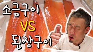 일본 실제식당에서 주로 사용하는 생선구이법  Fish …