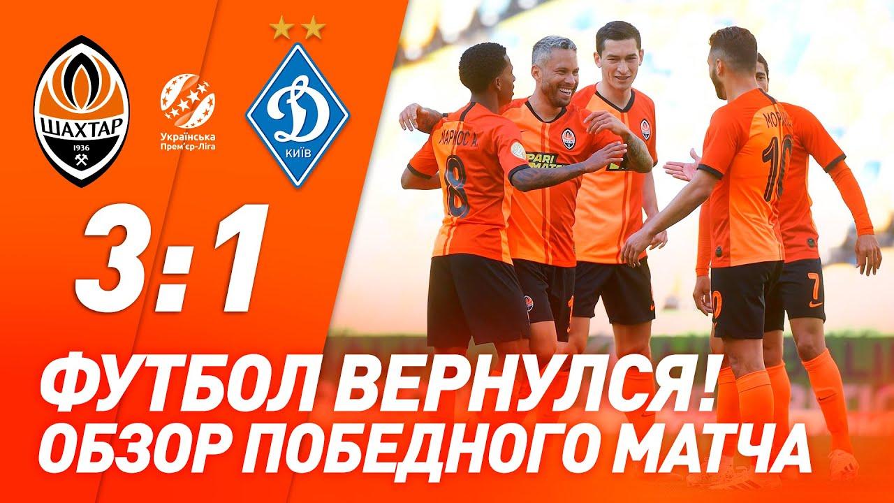 Шахтер  3-1  Динамо Киев видео