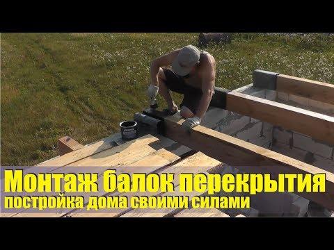 Деревянные перекрытия 1 этажа  Постройка дома своими руками. Монтаж балок. смотреть видео онлайн