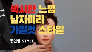 [헤어꿀팁] 가일컷 스타일 / 상무지구 미용실 / 남자…