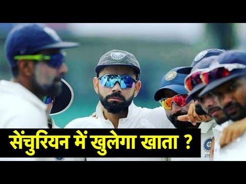 भारत जीत सेंचुरियन टेस्ट कर सकते हैं? नहीं रिकॉर्ड्स फ़ेवर में | खेल तक
