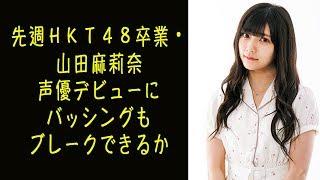 19日にHKT48を卒業した山田麻莉奈(23)が27日、声優事務所...