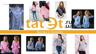 видео Купить женские блузки в полоску в интернет-магазине