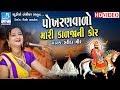 Farida mir new dayro 2018 - Ramapir na bhajan - Gujarati dayro new