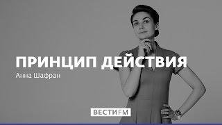Больше не НАТО * Принцип действия с Анной Шафран (21.03.17)