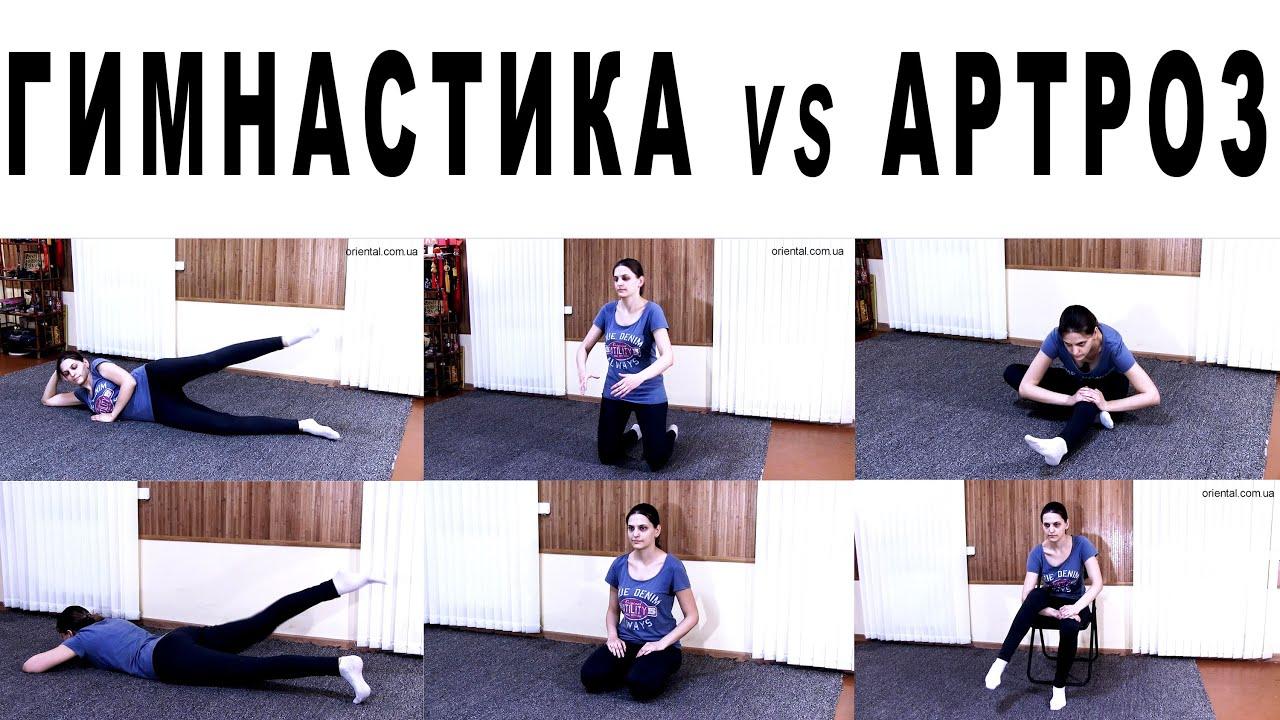 Гимнастика при артрозе коленного сустава видео бубновский чего боятся суставы с возрастом