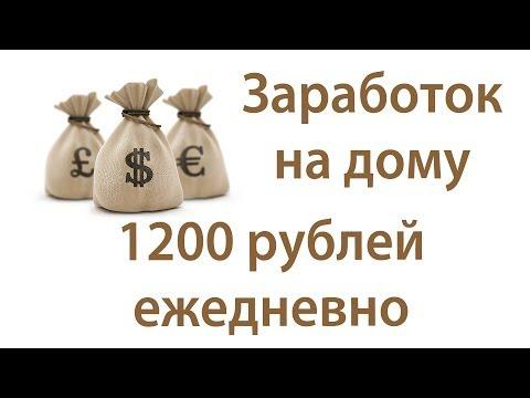 Как заработать деньги сидя дома. Заработай в интернете. смотреть в хорошем качестве