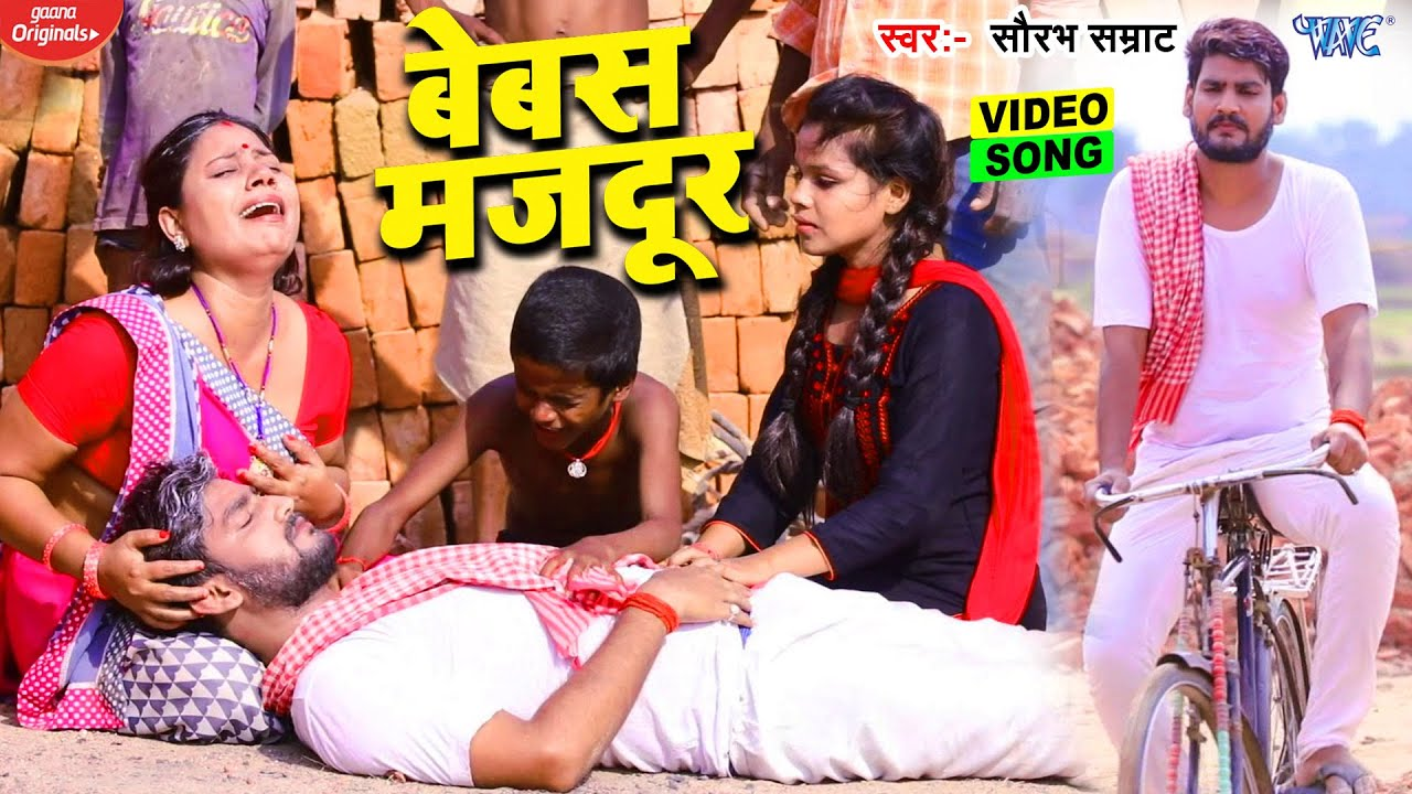 गरीब मजदुर की दर्दनाक कहानी - बेबस मजदुर - Bebas Majdur - Saurabh Samrat - #New Song 2021 - #Video