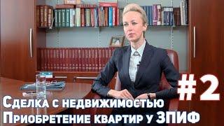ЗПИФ. ЗПИФ недвижимости(, 2015-06-30T16:49:13.000Z)