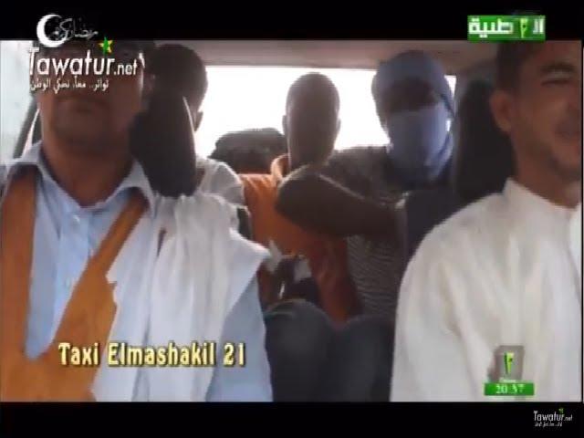 Taxi Elmashqkil (21) | قناة الوطنية