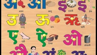Hindi Swar With Pictures | Hindi Alphabets Akshar Mala or Hindi Swarmala or Hindi Vowels स्वर (SWAR)