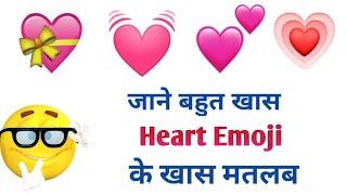 जाने खास Heart Emoji के खास मतलब,  Heart Emojis with Meaning.