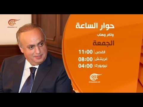 حوار الساعة | وئام وهاب - رئيس التيار التوحيد ...