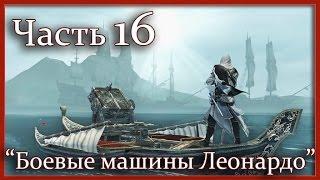 assassin's Creed 2: Игрофильм (Часть 16 - Боевые машины Леонардо)