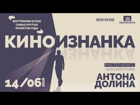 Мастер-класс Антона Долина