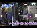 【鉄道PV】ダイヤ改正で無くなる特急名達