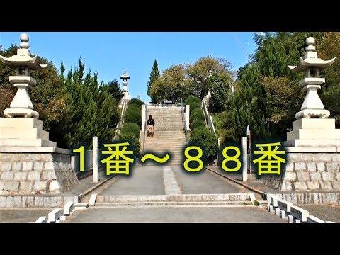 四国八十八ケ所 1番・霊山寺⇒88番・大窪寺