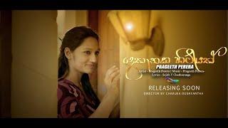 Dethanaka Hitiyath - Prageeth Perera  [Official Music Video Trailer 2018]