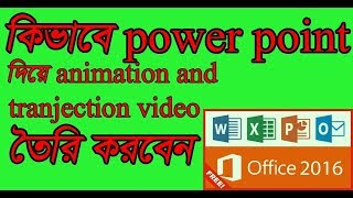 How to make animation video with powerpoint । bangla tutorial powerpoint । Part-2