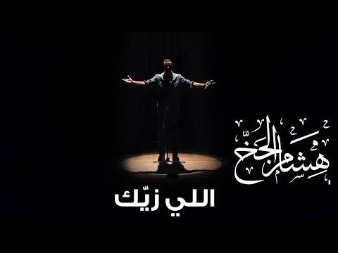 جديد : هشام الجخ - اللي زيك Hisham Elgakh