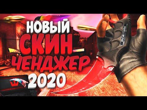 НОВЫЙ СКИН ЧЕНДЖЕР ДЛЯ CS:GO 2020, ГДЕ СКАЧАТЬ И КАК УСТАНОВИТЬ? БЕЗ VAC!