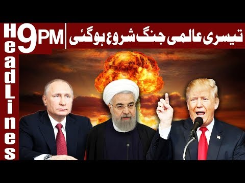Russia vows REVENGE against Donald Trump - Headlines & Bulletin 9 PM - 14 April 2018 - Express News