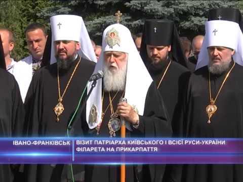 Візит Патріарха Київського і всієї Руси-України Філарета на Прикарпаття
